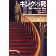 キングの死(ハヤカワ・ミステリ文庫) [電子書籍]