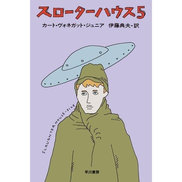 スローターハウス5(ハヤカワ文庫) [電子書籍]