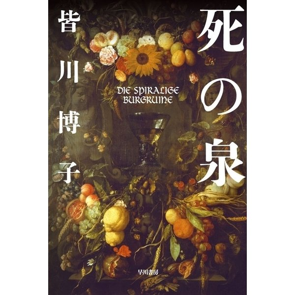 死の泉(ハヤカワ文庫) [電子書籍]