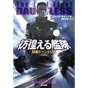彷徨える艦隊―旗艦ドーントレス(ハヤカワ文庫) [電子書籍]