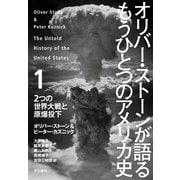 オリバー・ストーンが語るもうひとつのアメリカ史〈1〉2つの世界大戦と原爆投下 (早川書房) [電子書籍]