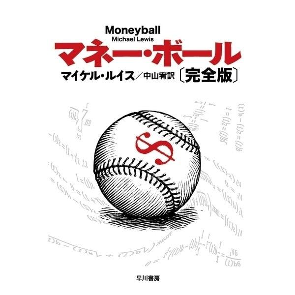 マネー・ボール 完全版(ハヤカワ文庫) [電子書籍]