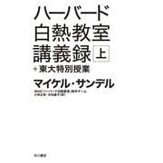 ハーバード白熱教室講義録+東大特別授業〈上〉(ハヤカワ文庫) [電子書籍]