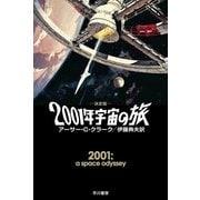 決定版 2001年宇宙の旅(ハヤカワ文庫) [電子書籍]