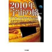 2010年宇宙の旅 新版 (ハヤカワ文庫) [電子書籍]