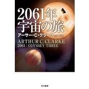 2061年宇宙の旅(ハヤカワ文庫) [電子書籍]