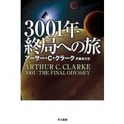 3001年終局への旅(ハヤカワ文庫) [電子書籍]