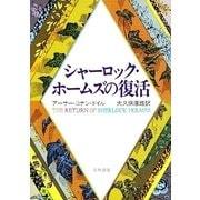 シャーロック・ホームズの復活(早川書房) [電子書籍]