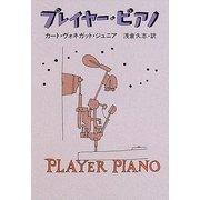 プレイヤー・ピアノ(ハヤカワ文庫) [電子書籍]