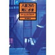 八百万の死にざま(ハヤカワ・ミステリ文庫) [電子書籍]