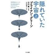 隠れていた宇宙〈上〉(ハヤカワ文庫) [電子書籍]