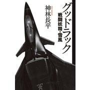 グッドラック―戦闘妖精・雪風(ハヤカワ文庫) [電子書籍]