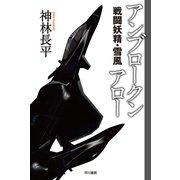アンブロークンアロー―戦闘妖精・雪風(ハヤカワ文庫) [電子書籍]