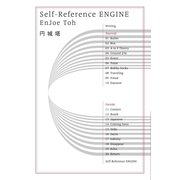 Self-Reference ENGINE(ハヤカワ文庫) [電子書籍]