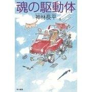 魂の駆動体(ハヤカワ文庫) [電子書籍]