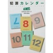 犯罪カレンダー 7月~12月(ハヤカワ・ミステリ文庫) [電子書籍]