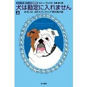 犬は勘定に入れません〈上〉―あるいは、消えたヴィクトリア朝花瓶の謎(ハヤカワ文庫) [電子書籍]
