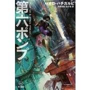 第六ポンプ(ハヤカワ文庫) [電子書籍]