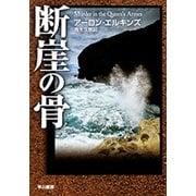 断崖の骨(ハヤカワ・ミステリ文庫) [電子書籍]