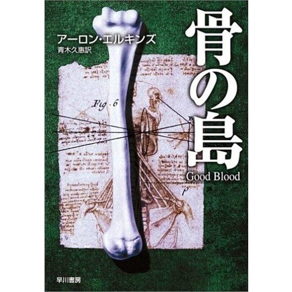 骨の島(ハヤカワ・ミステリ文庫) [電子書籍]