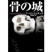 骨の城(ハヤカワ・ミステリ文庫) [電子書籍]