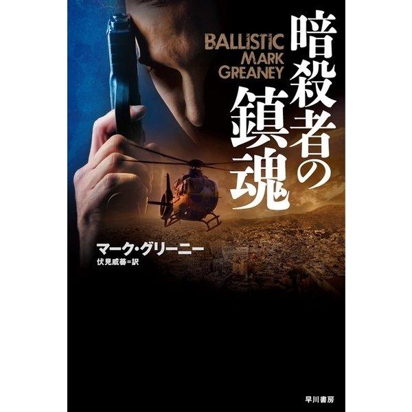 暗殺者の鎮魂(ハヤカワ文庫) [電子書籍]