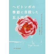 ヘビトンボの季節に自殺した五人姉妹(ハヤカワepi文庫) [電子書籍]