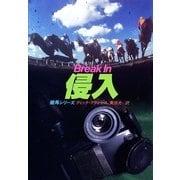 侵入(ハヤカワ・ミステリ文庫) [電子書籍]