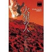 火星の人(ハヤカワ文庫) [電子書籍]