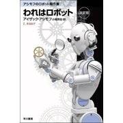 われはロボット 決定版(ハヤカワ文庫) [電子書籍]