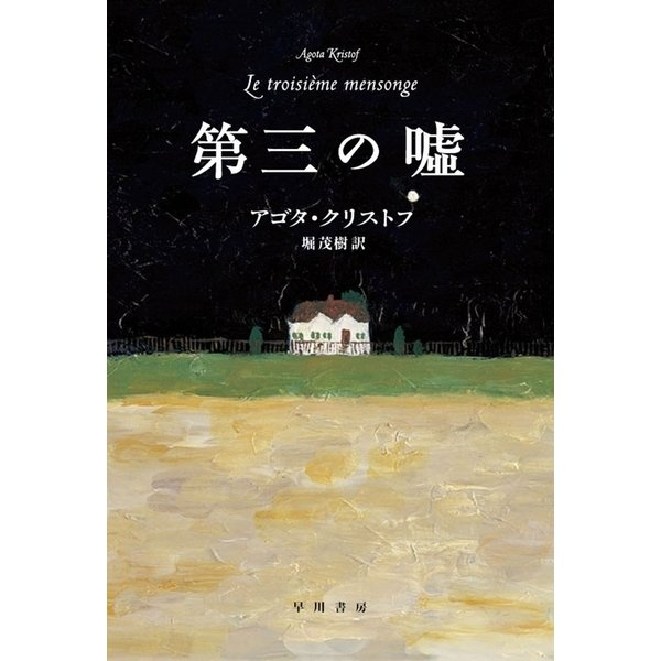 第三の嘘(ハヤカワepi文庫) [電子書籍]