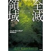 全滅領域―サザーン・リーチ〈1〉(ハヤカワ文庫) [電子書籍]