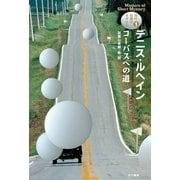 コーパスへの道―現代短篇の名手たち〈1〉(ハヤカワ・ミステリ文庫) [電子書籍]