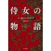 侍女の物語(ハヤカワepi文庫) [電子書籍]