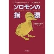 ソロモンの指環―動物行動学入門(ハヤカワ文庫) [電子書籍]