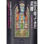 天から降ってきた泥棒―ドートマンダー・シリーズ(ハヤカワ文庫) [電子書籍]