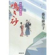 鳴き砂―隅田川御用帳〈15〉(廣済堂出版) [電子書籍]
