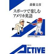 スポーツで楽しむアメリカ英語(岩波書店) [電子書籍]