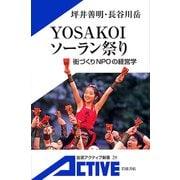 YOSAKOIソーラン祭り―街づくりNPOの経営学(岩波書店) [電子書籍]