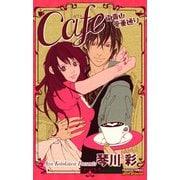 Cafe南青山骨董通り(プリンセスコミックス) [電子書籍]