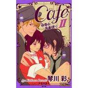 Cafe南青山骨董通り 2(プリンセスコミックス) [電子書籍]