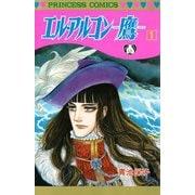 エル・アルコン-鷹 1(プリンセスコミックス) [電子書籍]
