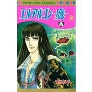 エル・アルコン-鷹 2(プリンセスコミックス) [電子書籍]