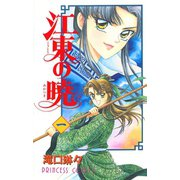 江東の暁 1(プリンセスコミックス) [電子書籍]