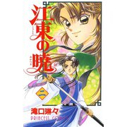 江東の暁 2(プリンセスコミックス) [電子書籍]