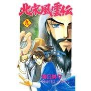 北宋風雲伝 9(プリンセスコミックス) [電子書籍]