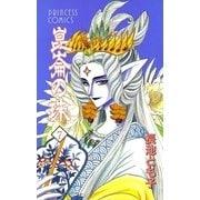 崑崙の珠 7(プリンセスコミックス) [電子書籍]