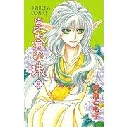 崑崙の珠 8(プリンセスコミックス) [電子書籍]