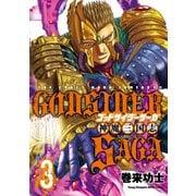 ゴッドサイダーサーガ神魔三国志 3(ヤングチャンピオン烈コミックス) [電子書籍]