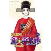 新☆再生縁-明王朝宮廷物語 4(プリンセスコミックス) [電子書籍]